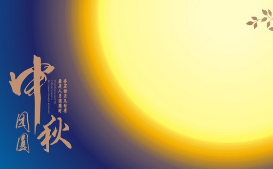 2017深圳市中秋节放假安排图片